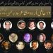16th International Urdu Mushaira